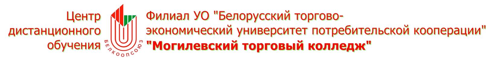 """Филиал УО """"Белорусский торгово-экономический университет потребительской кооперации"""" """"Могилевский торговый колледж"""""""